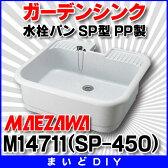 【全品2倍!最大26倍】ガーデンシンク 前澤化成工業 M14711(SP-450) 水栓パン (抗菌仕様) SP型 PP製