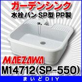【全品2倍!最大26倍】ガーデンシンク 前澤化成工業 M14712(SP-550) 水栓パン (抗菌仕様) SP型 PP製