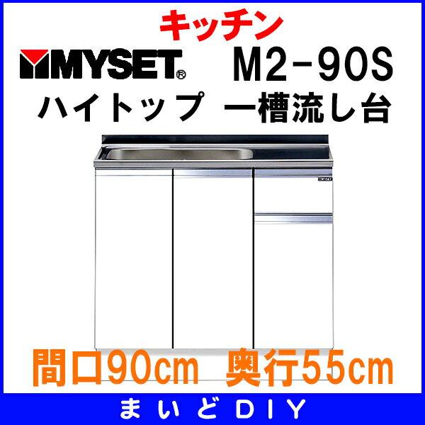 【ポイント最大 26倍】マイセット M2-90S ベーシックタイプ M2型 壁出し流し台 ハイトップ 一槽流し台 間口90cm 奥行55cm [♪▲]:まいどDIY
