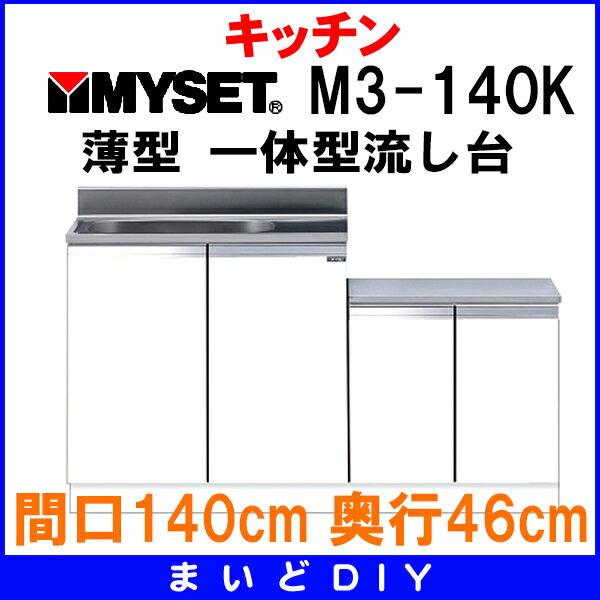 【ポイント最大 26倍】マイセット M3-140K ベーシックタイプ M3型 薄型 一体型流し台 間口140cm 奥行46cm [♪〒▲]:まいどDIY