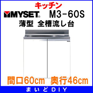 【SOY受賞!】マイセット M3-60S ベーシックタイプ M3型 薄型 全槽流し台 間口60cm 奥行46cm [♪▲]
