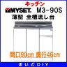 【ポイント最大 16倍】マイセット M3-90S ベーシックタイプ M3型 薄型 一槽流し台 間口90cm 奥行46cm [♪〒▲]