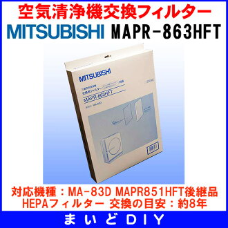 Air Purifier replacement filter Mitsubishi ▼ MAPR-863HFT/MAPR863HFT [☆]