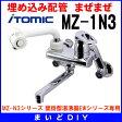 【ポイント最大 17倍】ワンレバー式混合水栓 イトミック MZ-1N3 まぜまぜ MZ-N3シリーズ 壁掛型湯沸器EWシリーズ専用 埋め込み配管 [〒▲§]