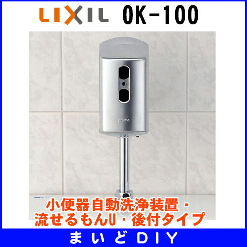 □ INAX ▼OK-100 小便器自動洗浄装置・流せるもんU・後付タイプ [...