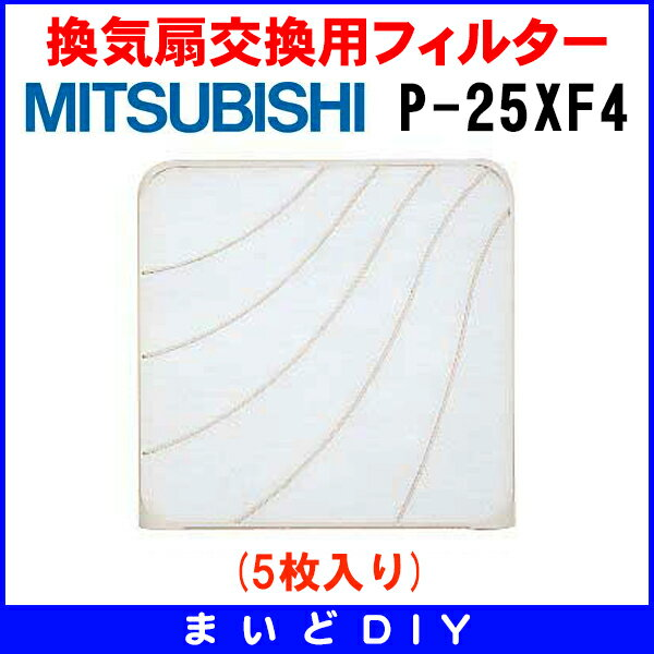 Ventilation fan replacement filter Mitsubishi P-25XF4 (5 pieces) [☆ $3]