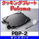 【最安値挑戦中!最大17倍】調理器具 パロマ PBP-2 取手つきクッキングプレート