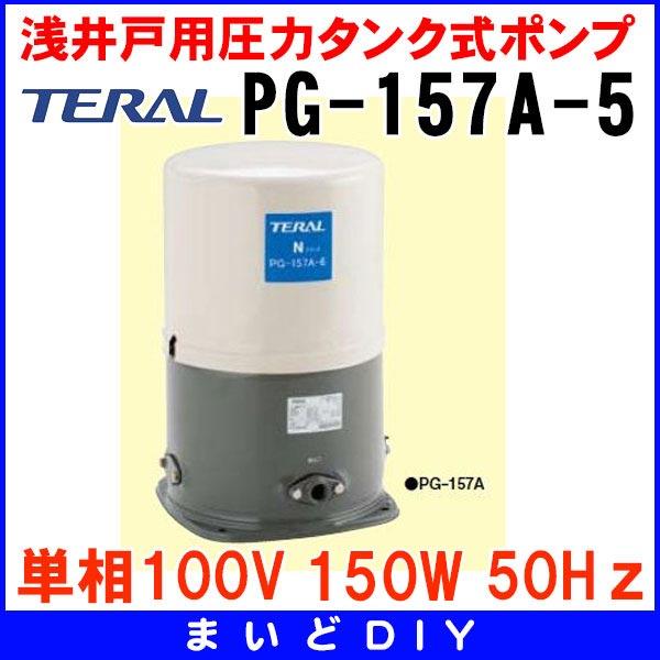 【割引クーポンがお得!】テラル PG-157A-5 (旧ナショナル)浅井戸用圧力タンク式ポンプ(50Hz) 単相100V 150W(旧型番 PG-135A) [〒]:まいどDIY