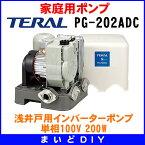 【最安値挑戦中!最大21倍】テラル PG-202ADC (旧ナショナル) 浅井戸用インバーターポンプ 単相100V・200W