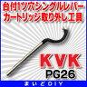 【最安値挑戦中!SPU他7倍〜】工具 KVK PG26 部品 台付1ツ穴シングルレバーカートリッジ取り外し工具(パック有) [☆]【当日発送可】