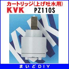 【全商品 ポイント最大 20倍】カートリッジ(上げ吐水用) KVK ▼PZ110S [☆]【0…
