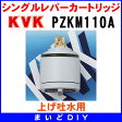 【ポイント最大 16倍】シングルレバーカートリッジ KVK ▼PZKM110A 上げ吐水用 [☆]