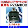 【最安値挑戦中!SPU他7倍〜】シングルレバーカートリッジ KVK ▼PZKM110C 上げ吐水用 [☆]