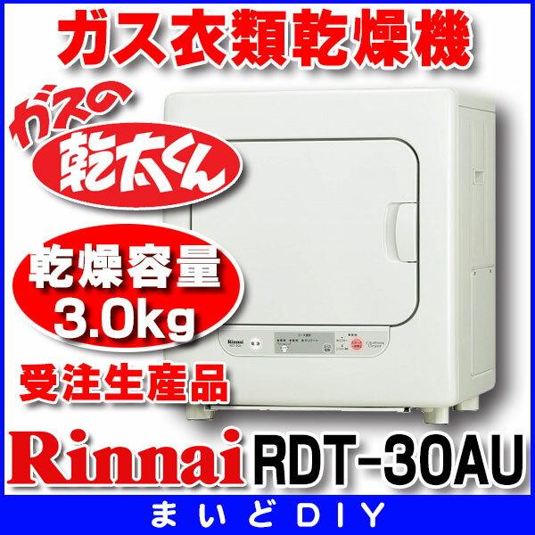 【最安値挑戦中!SPU他7倍〜】リンナイ ガス衣類乾燥機 RDT-30AU はやい乾太くん ネジ接続タイプ 乾燥容量3.0kg ※受注生産品  [■§]:まいどDIY