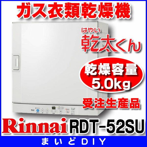 【割引クーポンがお得!】リンナイ ガス衣類乾燥機 RDT-52SU はやい乾太くん ネジ接続タイプ 乾燥容量5.0kg ※受注生産品  [■§]:まいどDIY