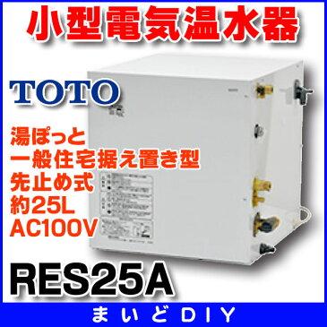 【最安値挑戦中!最大22倍】電気温水器 TOTO RES25A 湯ぽっと(小型電気温水器) 一般住宅据え置き型 先止め式(減圧弁・逃し弁内臓) 約25L AC100V[∀■]
