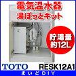 【ポイント最大 17倍】電気温水器 TOTO RESK12A1 湯ぽっとキット 洗面化粧台後付け12Lタイプ 先止め式[■]