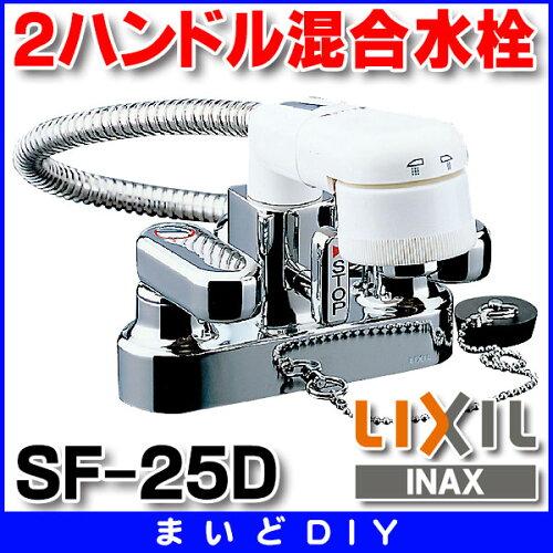 水栓金具 INAX SF-25D 洗面器・手洗器用 2ハンドル混合 EC・センタ...