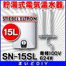 【ポイント最大 16倍】電気温水器 日本スティーベル SN-15SL 貯湯式電気温水器 単相100V 624W タンク容量15L 元止め式