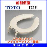 【ポイント最大 19倍】前割便座 TOTO TC1R ふたなしタイプ・レギュラーサイズ(普通) [〒■]