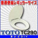 【全商品 ポイント最大 16倍】便座 TOTO TC290 普通 スタンダードタイプ レギュラーサイズ 普通 [■]
