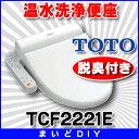 【最安値挑戦中!最大17倍】TOTO ウォシュレットBV2 TCF2221E 温水洗浄便座 脱臭付き(旧品番:TCF2121) [〒■]
