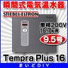 【ポイント最大 16倍】電気温水器 日本スティーベル 【Tempra Plus 16】 瞬間式電気温水器 単相200V 16.7kW 9.5号