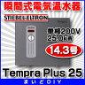 【ポイント最大 16倍】電気温水器 日本スティーベル 【Tempra Plus 25】 瞬間式電気温水器 単相200V 25.0kW 14.3号