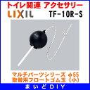 【最安値挑戦中!SPU他7倍〜】 TF-10R-S INAX 取替用フロートゴム玉(小)[☆□]
