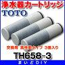 【緊急!ポイント最大 22倍】浄水器 TOTO TH658-3 浄水器カートリッジ 交換用 高性能タイプ(オプション) 3個入り [〒■]
