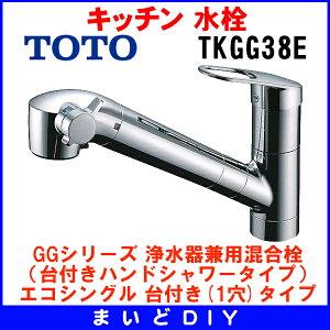【最安値挑戦中!最大17倍】キッチン水栓 TOTO TKGG38E GGシリーズ 浄水器兼用混合栓(台付きハンドシャワータイプ)(TKHG38PERX後継品) GGシリーズ [☆]