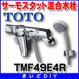 【ポイント最大 17倍】水栓金具 TOTO TMF49E4R 自閉式壁付サーモスタット混合水栓 オートストップシャワー金具(自閉式) [☆]