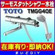 【ポイント最大 17倍】シャワー水栓 TOTO TMGG40E サーモスタッドシャワー水栓(壁付きタイプ)[☆]