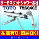 【最安値挑戦中!最大24倍】【在庫有!】シャワー水栓 TOTO TMGG40E サーモスタッドシャワー水栓(壁付きタイプ)[☆]