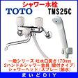 【全商品 ポイント最大 16倍】シャワー水栓 TOTO TMS25C 一般シリーズ 壁付タイプ スプレー 節水 [☆]
