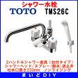 【全商品 ポイント最大 16倍】シャワー水栓 TOTO TMS26C 一般シリーズ 台付タイプ スプレー 節水 [☆]