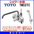【全商品 ポイント最大 16倍】シャワー水栓 TOTO TMS27C 一般シリーズ 台付タイプ スプレー 節水 [☆]