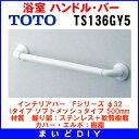 【最安値挑戦中!最大24倍】インテリアバー TOTO TS136GY5...