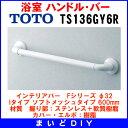 【最安値挑戦中!最大32倍】インテリアバー TOTO TS136GY6...