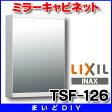 【最大4000円割引クーポン】ミラーキャビネット INAX TSF-126 [☆★]