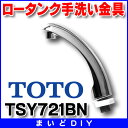 【最安値挑戦中!最大17倍】トイレまわり取り替えパーツ TOTO TSY721BN ロータンク手洗い金具 [■]