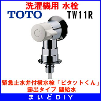 Washing machine faucets faucet TOTO TW11R emergency cut-off valve with Tiltable Pitt Kun exposure type wall water