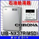 【最安値挑戦中!最大17倍】石油給湯器 コロナ UIB-NX37R(MSD) 屋外設置型 前面排気 シンプルリモコン付 [♪∀■]