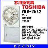 【最大5000円割引クーポン】【在庫あり】VRW-25X2 窓用換気扇 東芝 25cm 給排気式 [☆]