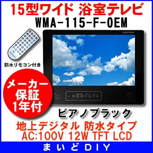 15型ワイド 地上デジタル 防水タイプ 浴室テレビ 【WMA-115-F OEM品 ...