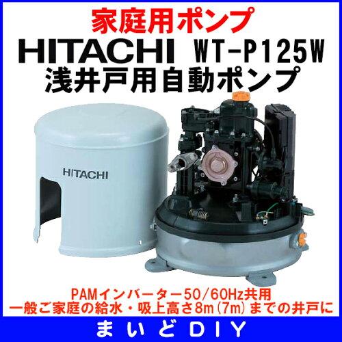 WT-P125W 家庭用ポンプ 日立 浅井戸用自動ポ...