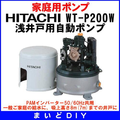 WT-P200W 家庭用ポンプ 日立 浅井戸用自動ポ...