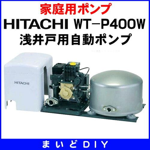 家庭用ポンプ 日立 WT-P400W 浅井戸用自動ポンプ PAMインバーター ...