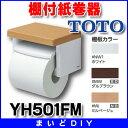 【最安値挑戦中!SPU他7倍〜】トイレ関連 TOTO YH501FM 棚付紙巻器 樹脂製(棚 木質製) [■]