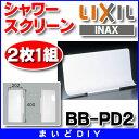 【全商品 ポイント最大 16倍】洗面化粧室 INAX BB-PD2 ラルージュ シャワースクリーン(2枚1組) [★]